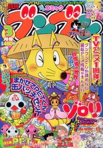 月刊プレコミック ブンブン2005.3月号