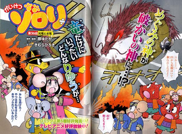 月刊プレコミック ブンブン2006.12月号