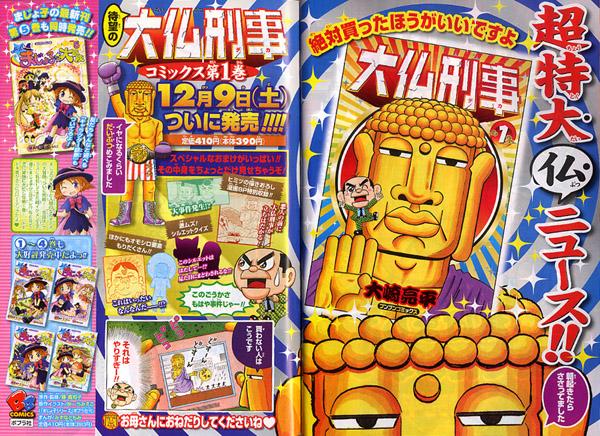 月刊プレコミック ブンブン2007.1月号