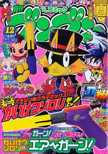 月刊プレコミック ブンブン2007.12月号