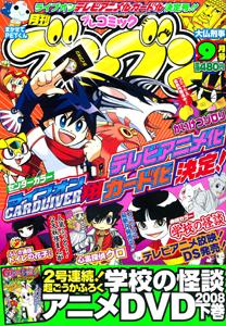 月刊プレコミック ブンブン2008.9月号