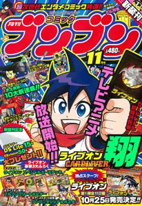 月刊コミック ブンブン2008.11月号