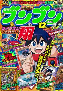 月刊コミック ブンブン2008.12月号