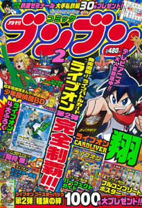 月刊コミック ブンブン2009.2月号