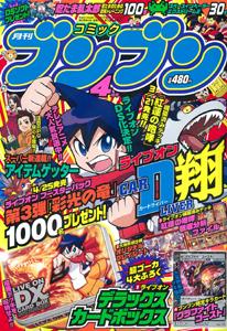 月刊コミック ブンブン2009.4月号