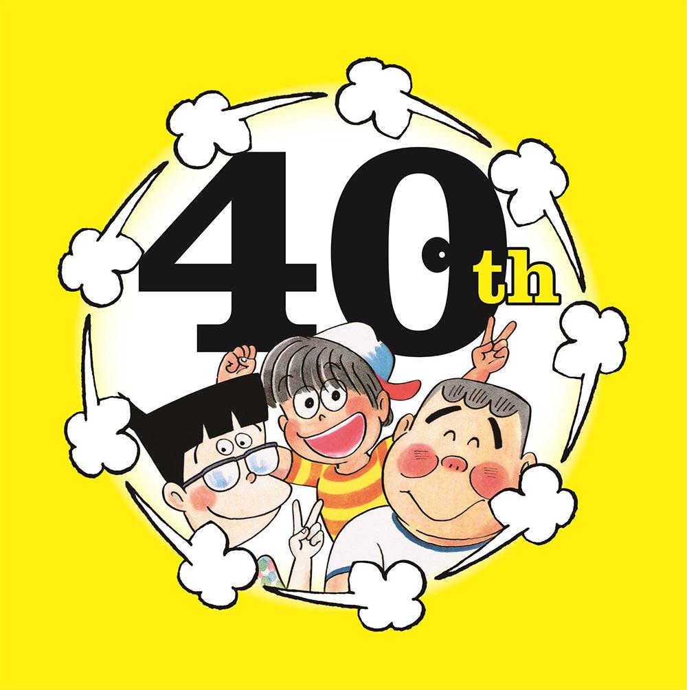 ついに40周年!「ズッコケ三人組」ホームページリニューアル ...