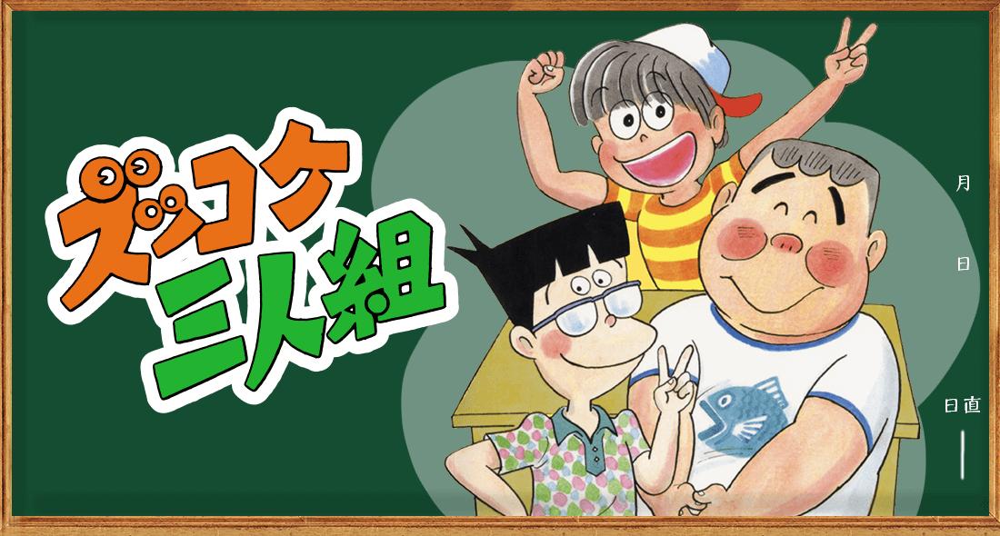 「ズッコケ三人組」シリーズの那須先生が、10月27日放送予定「世界一受けたい授業」に出演し、授業を行います!