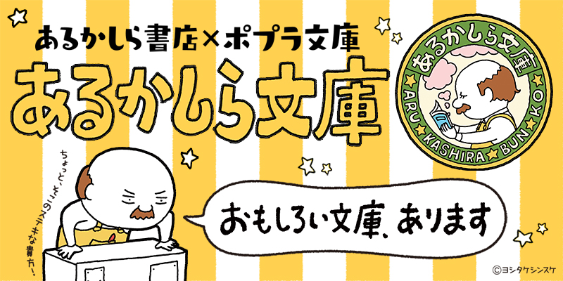 ポプラ文庫 あるかしら文庫 ... - kinokuniya.co.jp