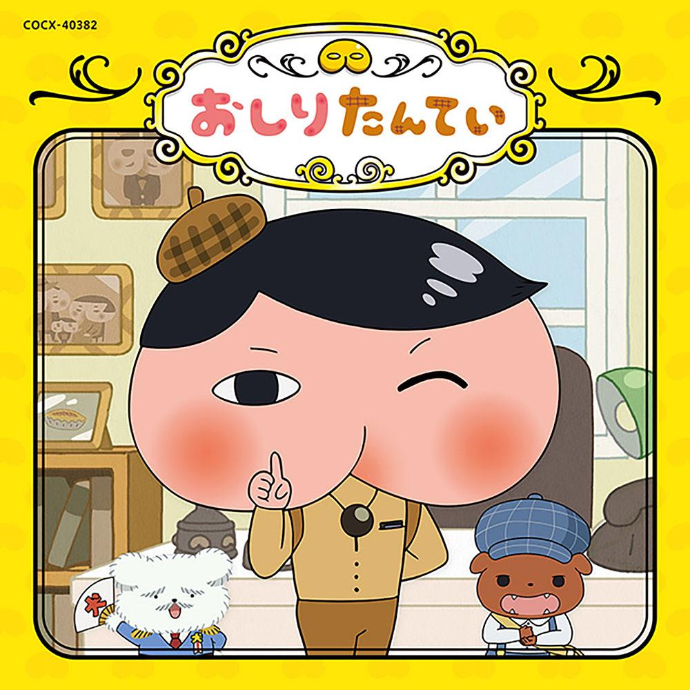 アニメ「おしりたんてい」主題歌...