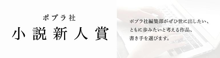 第8回ポプラ社小説新人賞 一次・...